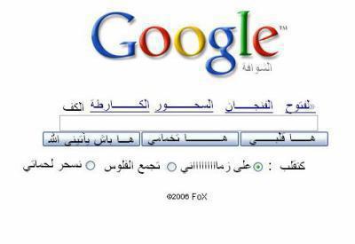google / chwafa - dahk tfarchkho b dahk